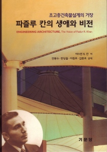 Jacket of Korean translation of Engineering Architecture